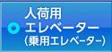 人荷用エレベーター(乗用エレベーター)