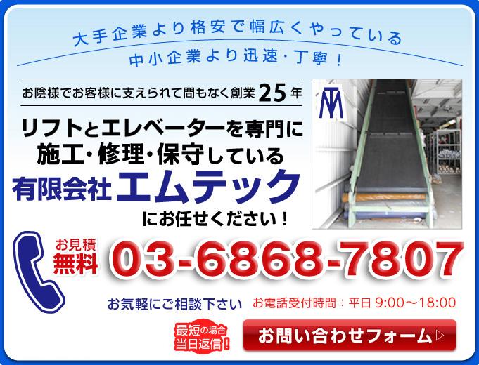 エレベーターを専門に施工・修理・保守している有限会社エムテックにお任せ下さい!お見積無料 TEL 03-6868-7807